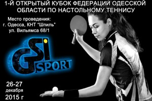 1-й открытый кубок федерации Одесской области по настольному теннису