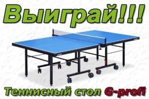 Выиграй теннисный стол G-profi – акционный розыгрыш