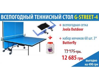 Всепогодный теннисный стол Compact Outdoor + Сетка Joola Outdoor + Шарики Batterfly (60шт)