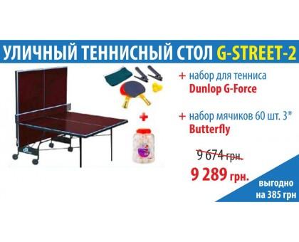 Уличный теннисный стол Compact Street + Набор Dunlop G-Force + 60 шариков ***