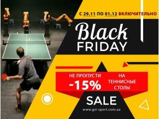 Если Вы давно откладывали приобретение качественного и недорогого теннисного стола, то ВРЕМЯ ПРИШЛО!