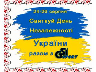 Святкуй День Незалежності України разом з GSI-sport