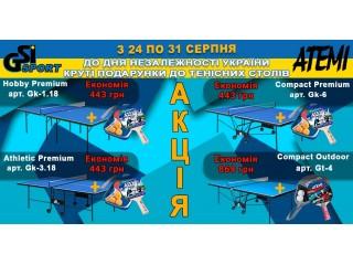 Святкуй День Незалежностi України разом з GSI-sport