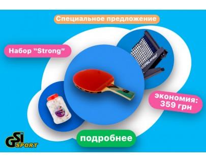 """Набор """"Strong"""": специальное предложение"""