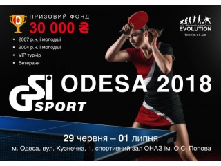 Кубок GSI Odesa 2018