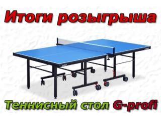 Итоги акционного розыгрыша теннисного стола G-profi