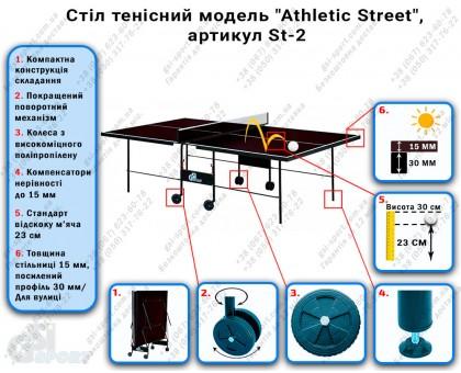 """Стіл тенісний """"GSI-sport"""", модель """"Athletic Street"""", артикул St-2"""