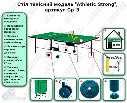 """Стіл тенісний """"GSI-sport"""", модель """"Athletic Strong"""", артикул Gp-3"""