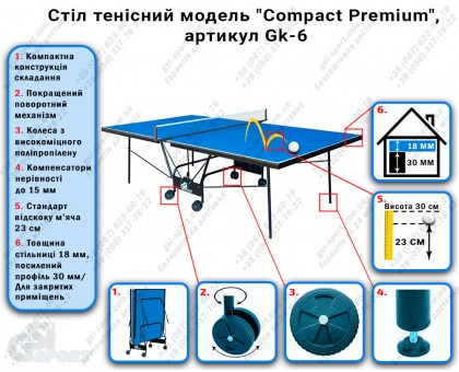 """Стіл тенісний """"GSI-sport"""", модель """"Compact Premium"""", артикул Gk-6"""