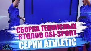 Видеоинструкция по сборке теннисных столов серии Athletic