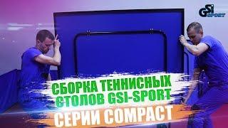 Видеоинструкция по сборке теннисных столов серии Compact