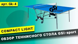 Обзор теннисного стола
