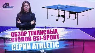 Видеообзор теннисных столов для закрытых помещений серии Athletic