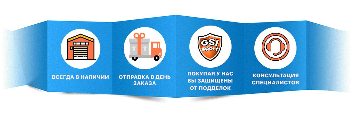 GSI-sport - это производитель гарантирующий качества продукции