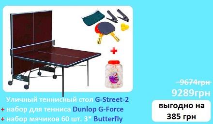 Уличный теннисный стол Compact Street